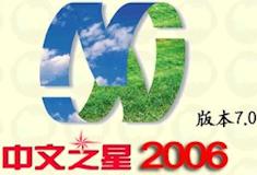 Chinese Star 中文之星 2006