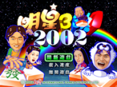 Mahjong 2002 (Chinese)