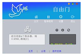 China VPN 自由门 7.75 /天界